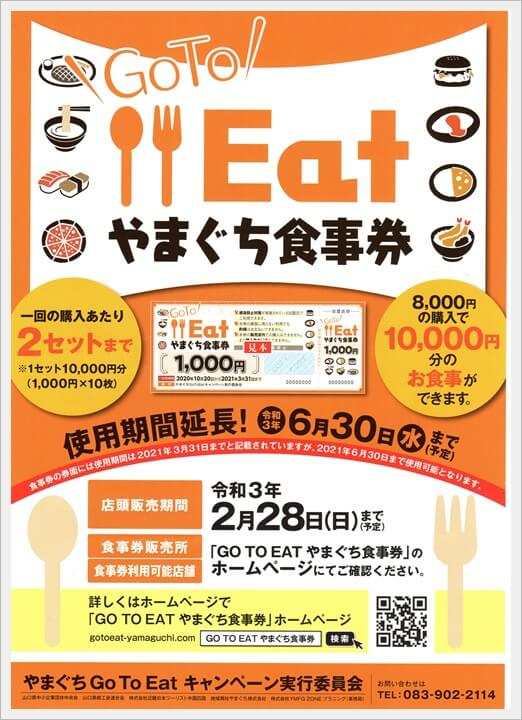 Go to Eat やまぐち食事券