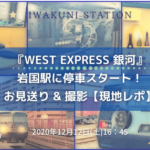 WEST EXPRESS 銀河